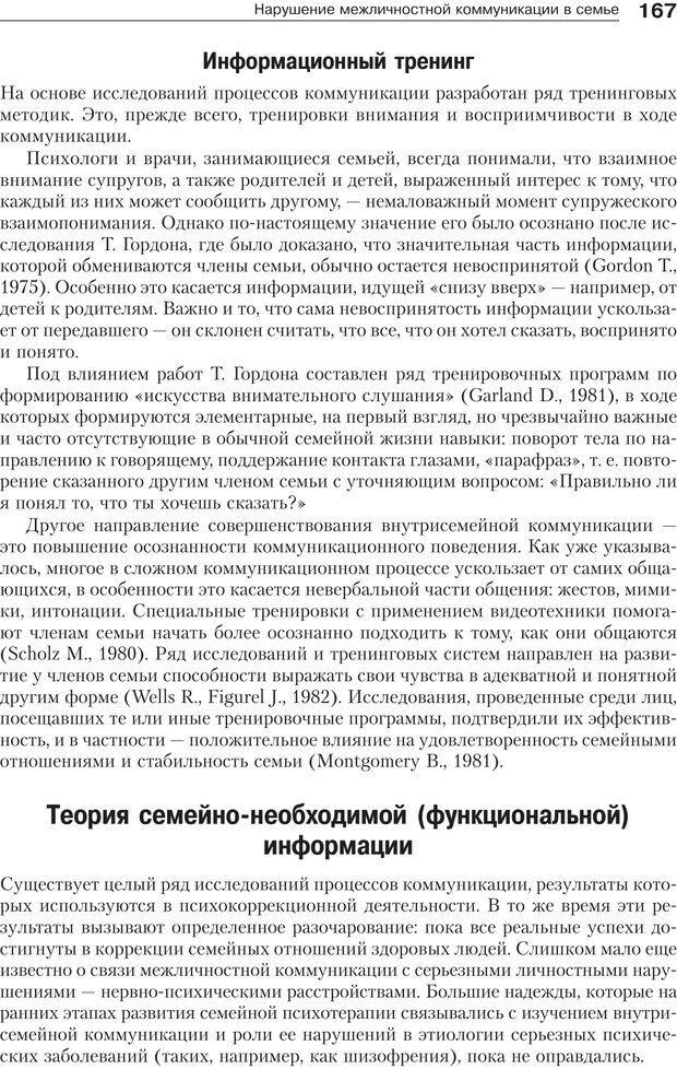 PDF. Психология и психотерапия семьи[4-е издание]. Юстицкис В. В. Страница 163. Читать онлайн