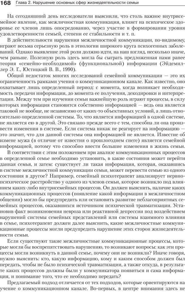 PDF. Психология и психотерапия семьи[4-е издание]. Юстицкис В. В. Страница 164. Читать онлайн