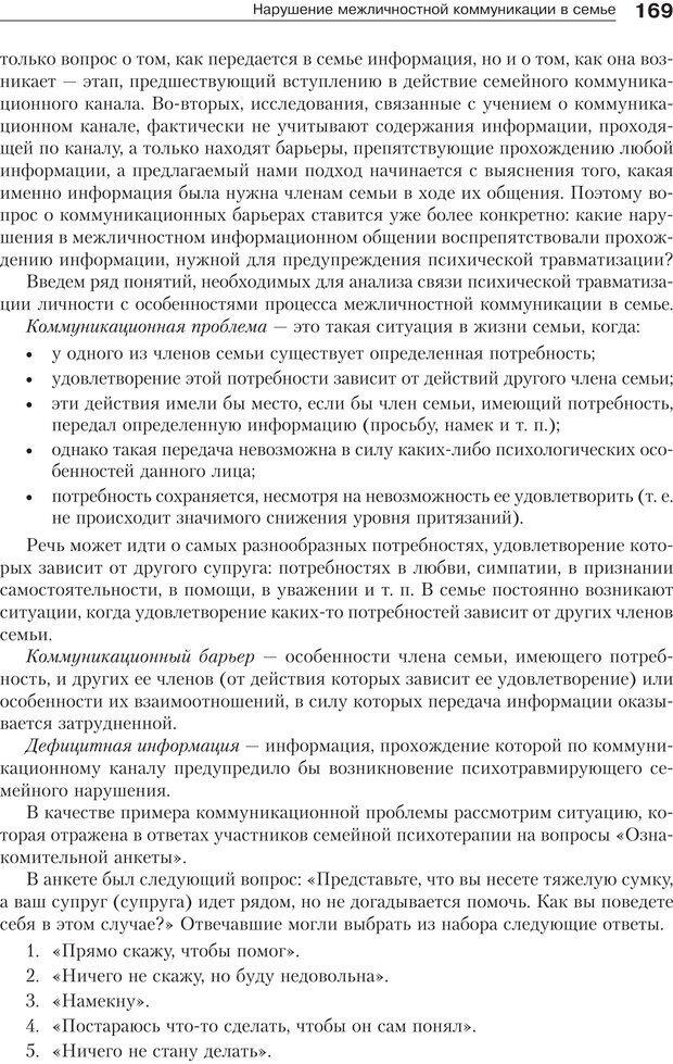 PDF. Психология и психотерапия семьи[4-е издание]. Юстицкис В. В. Страница 165. Читать онлайн