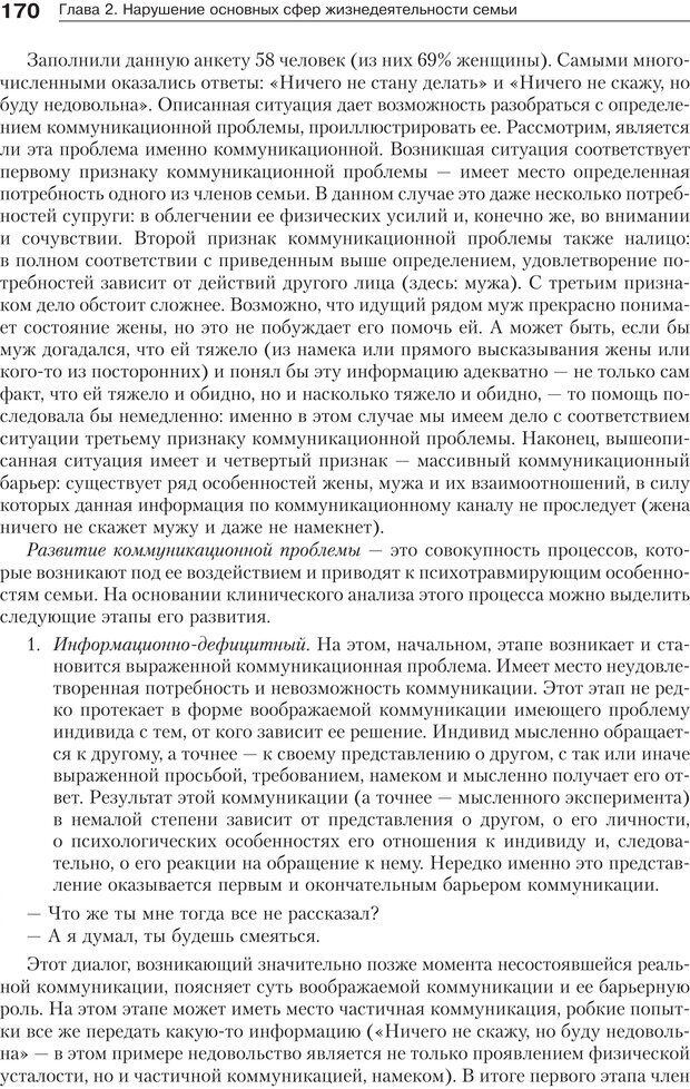 PDF. Психология и психотерапия семьи[4-е издание]. Юстицкис В. В. Страница 166. Читать онлайн