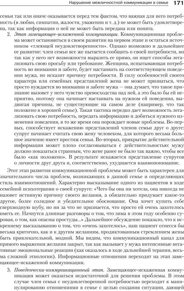 PDF. Психология и психотерапия семьи[4-е издание]. Юстицкис В. В. Страница 167. Читать онлайн