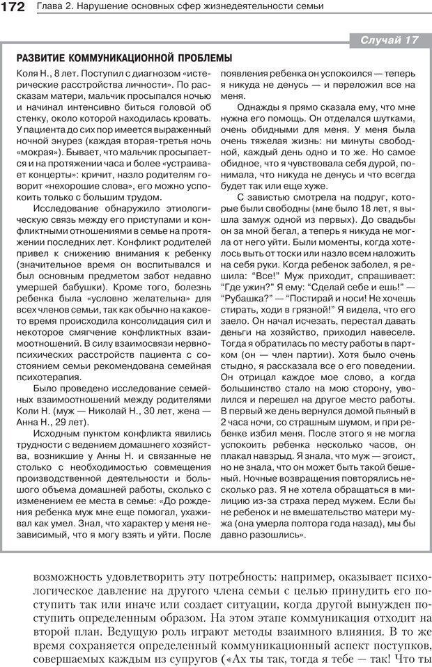 PDF. Психология и психотерапия семьи[4-е издание]. Юстицкис В. В. Страница 168. Читать онлайн