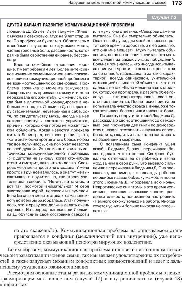 PDF. Психология и психотерапия семьи[4-е издание]. Юстицкис В. В. Страница 169. Читать онлайн