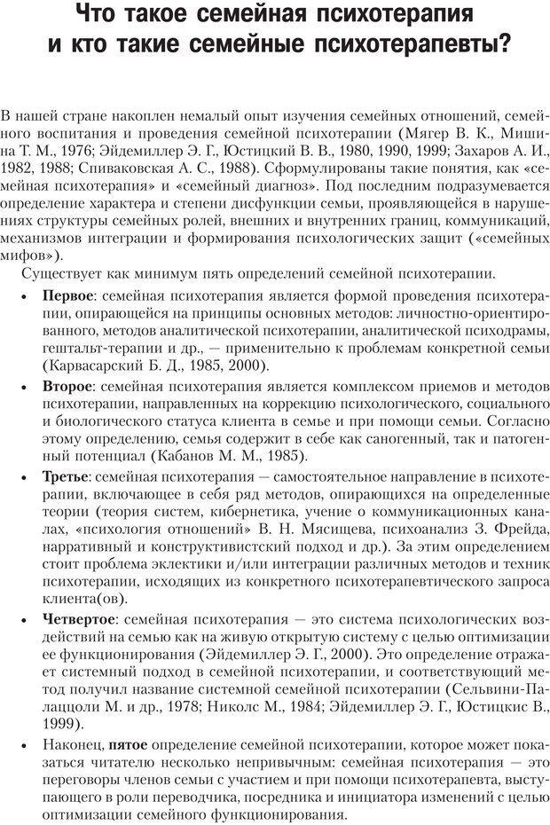 PDF. Психология и психотерапия семьи[4-е издание]. Юстицкис В. В. Страница 17. Читать онлайн