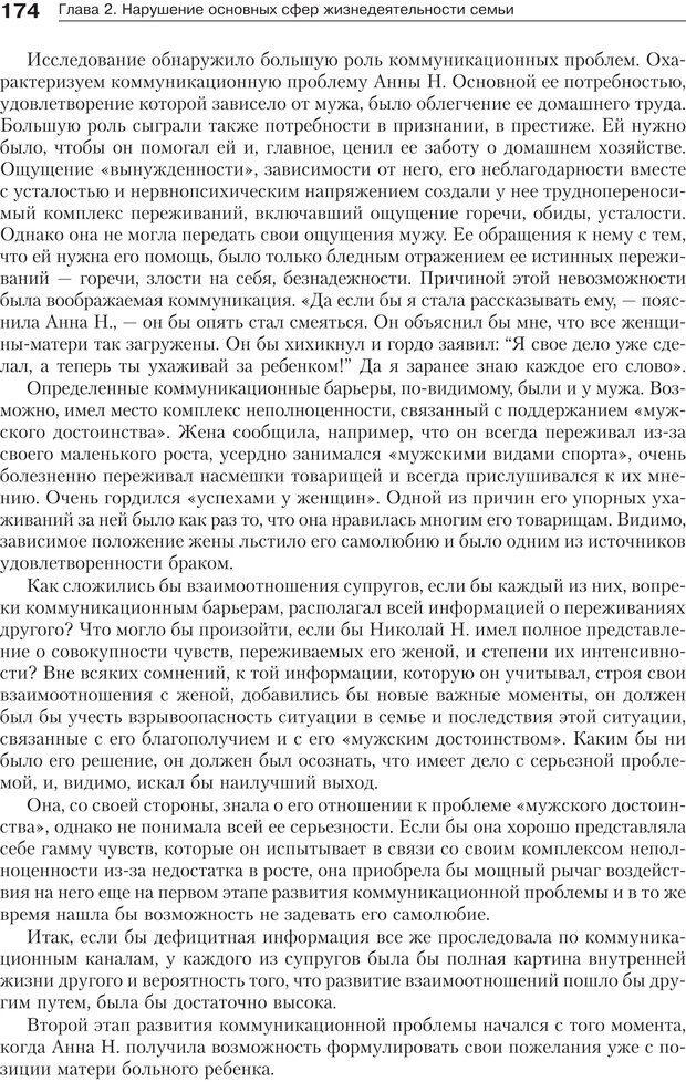 PDF. Психология и психотерапия семьи[4-е издание]. Юстицкис В. В. Страница 170. Читать онлайн
