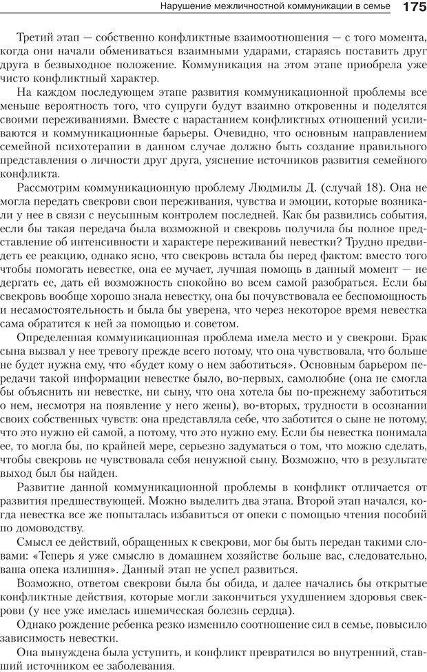 PDF. Психология и психотерапия семьи[4-е издание]. Юстицкис В. В. Страница 171. Читать онлайн