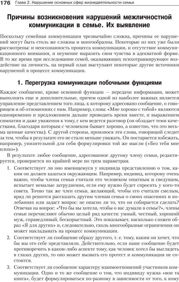 PDF. Психология и психотерапия семьи[4-е издание]. Юстицкис В. В. Страница 172. Читать онлайн