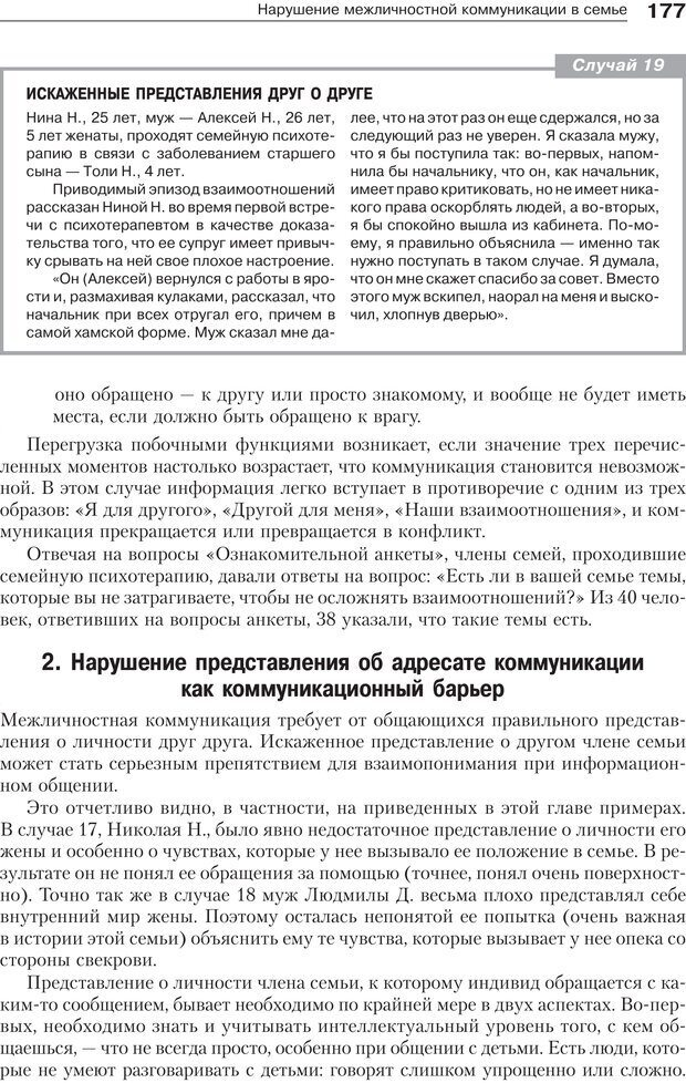 PDF. Психология и психотерапия семьи[4-е издание]. Юстицкис В. В. Страница 173. Читать онлайн