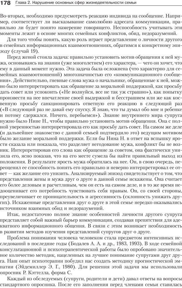 PDF. Психология и психотерапия семьи[4-е издание]. Юстицкис В. В. Страница 174. Читать онлайн