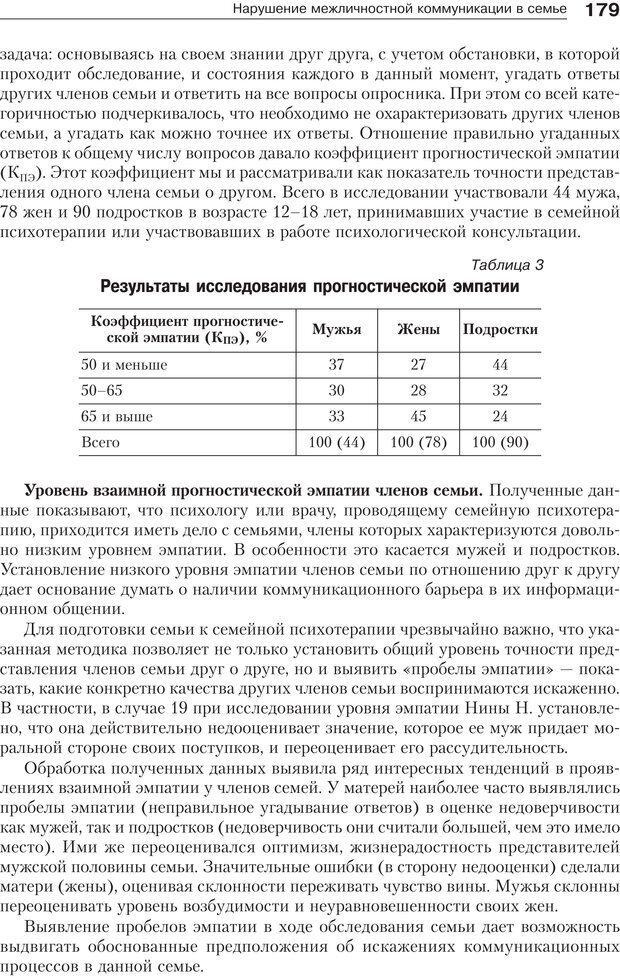 PDF. Психология и психотерапия семьи[4-е издание]. Юстицкис В. В. Страница 175. Читать онлайн