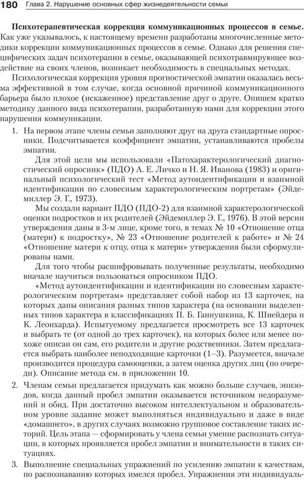 PDF. Психология и психотерапия семьи[4-е издание]. Юстицкис В. В. Страница 176. Читать онлайн
