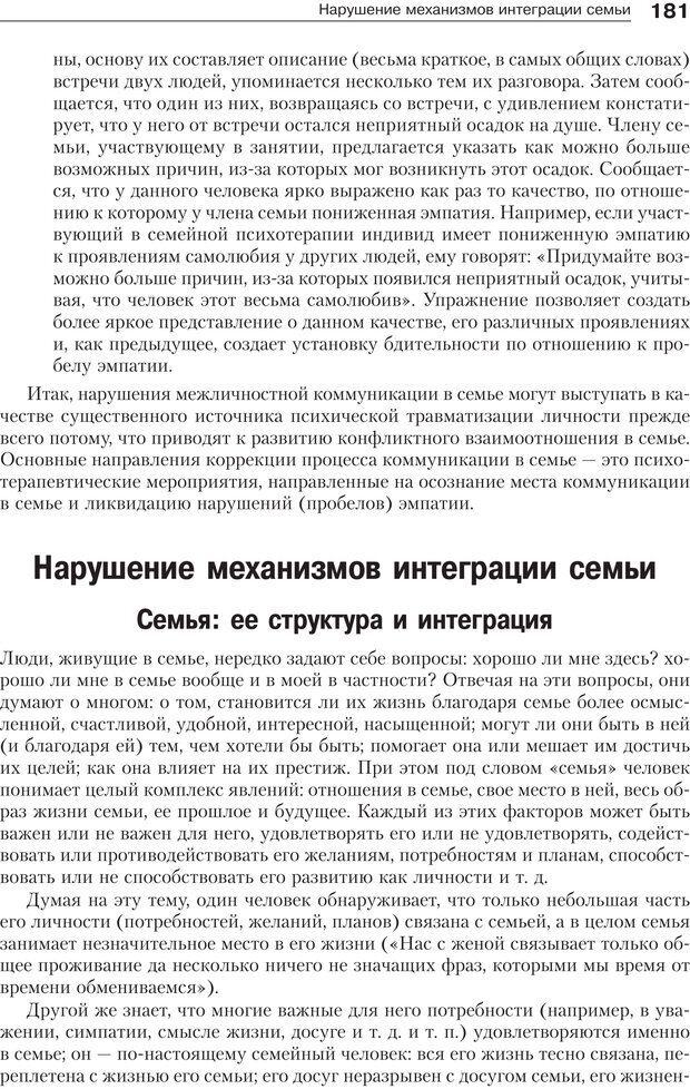 PDF. Психология и психотерапия семьи[4-е издание]. Юстицкис В. В. Страница 177. Читать онлайн
