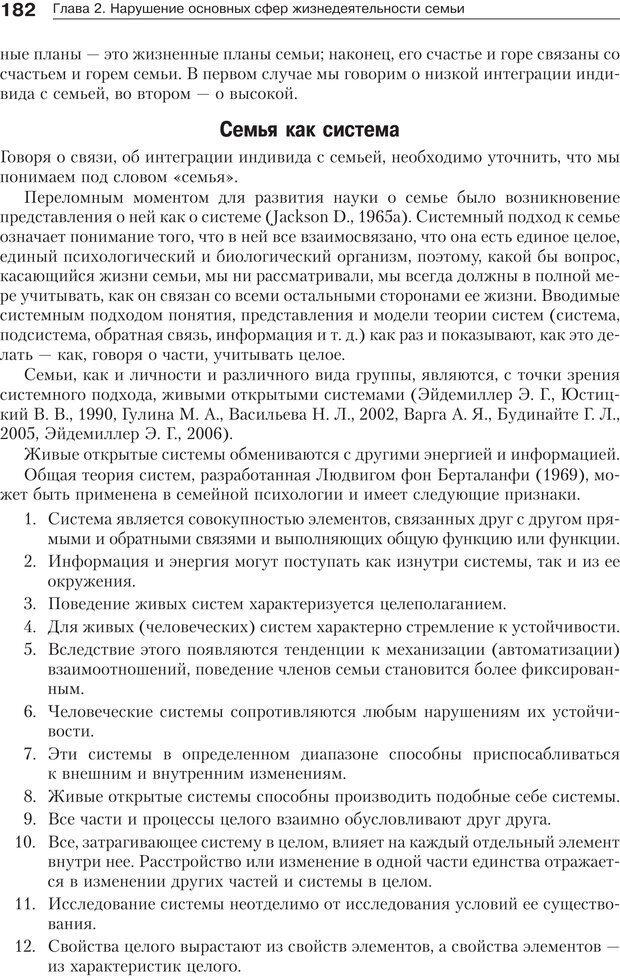 PDF. Психология и психотерапия семьи[4-е издание]. Юстицкис В. В. Страница 178. Читать онлайн
