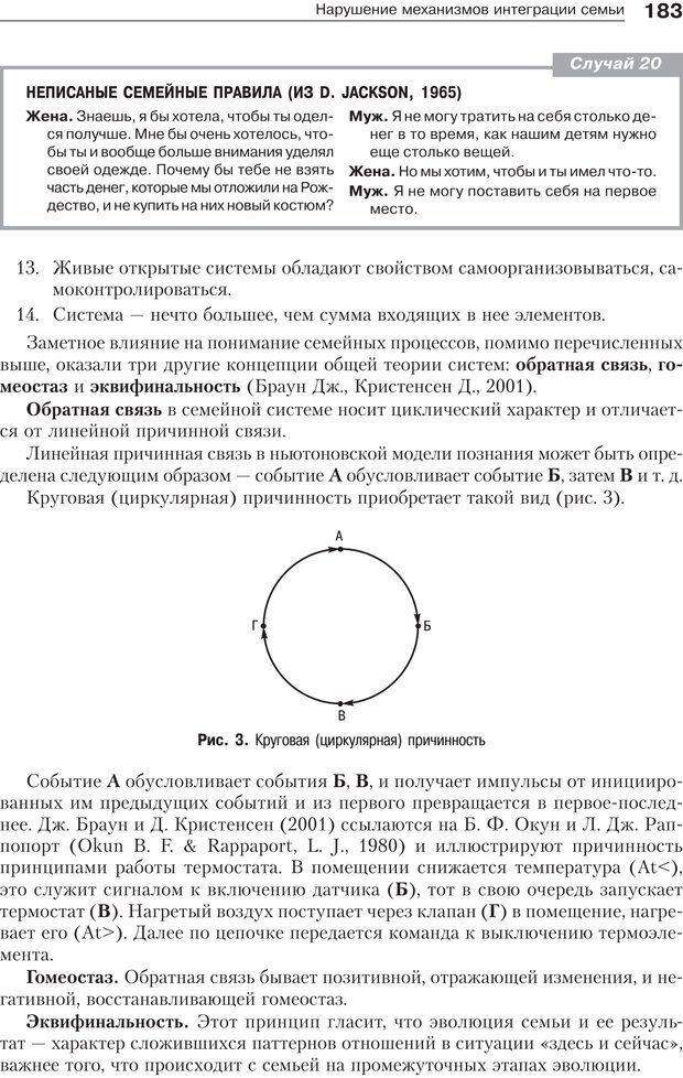 PDF. Психология и психотерапия семьи[4-е издание]. Юстицкис В. В. Страница 179. Читать онлайн