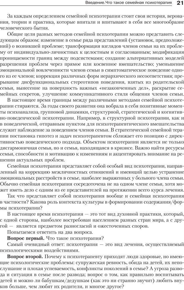 PDF. Психология и психотерапия семьи[4-е издание]. Юстицкис В. В. Страница 18. Читать онлайн