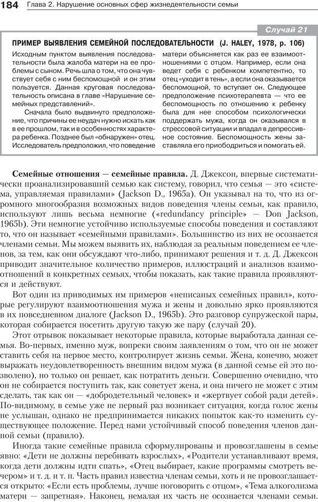 PDF. Психология и психотерапия семьи[4-е издание]. Юстицкис В. В. Страница 180. Читать онлайн