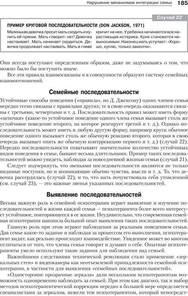 PDF. Психология и психотерапия семьи[4-е издание]. Юстицкис В. В. Страница 181. Читать онлайн