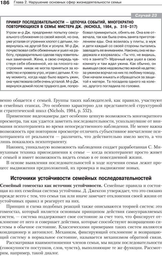 PDF. Психология и психотерапия семьи[4-е издание]. Юстицкис В. В. Страница 182. Читать онлайн