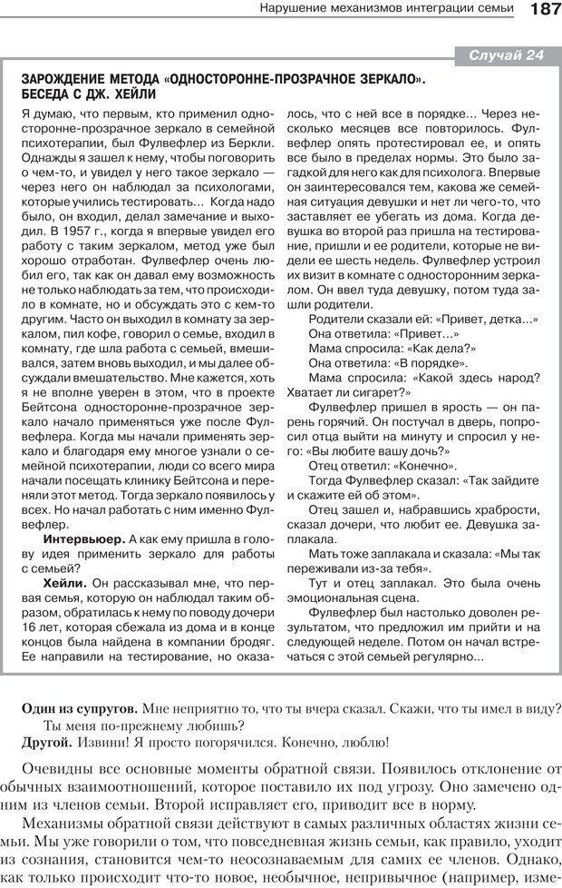 PDF. Психология и психотерапия семьи[4-е издание]. Юстицкис В. В. Страница 183. Читать онлайн