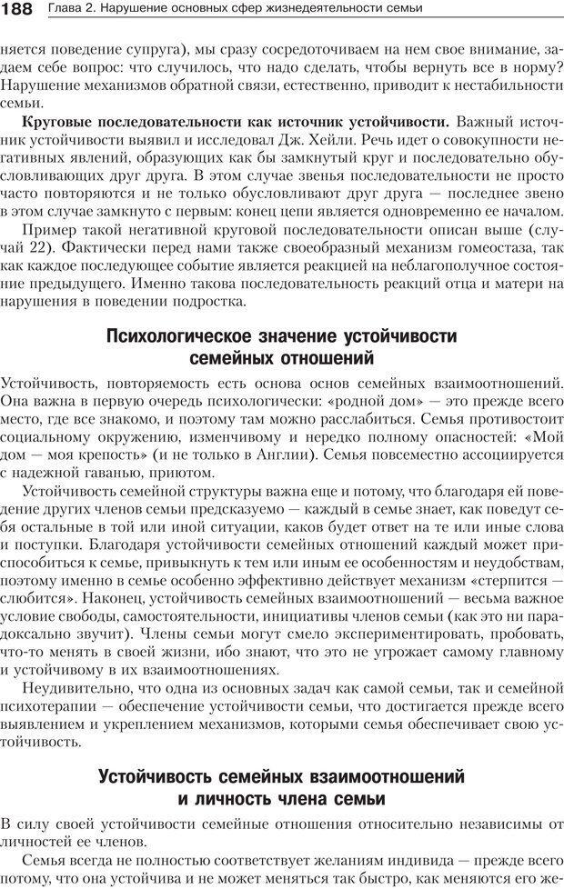 PDF. Психология и психотерапия семьи[4-е издание]. Юстицкис В. В. Страница 184. Читать онлайн