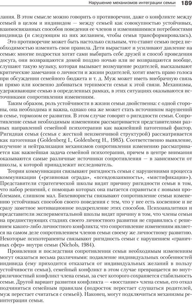 PDF. Психология и психотерапия семьи[4-е издание]. Юстицкис В. В. Страница 185. Читать онлайн