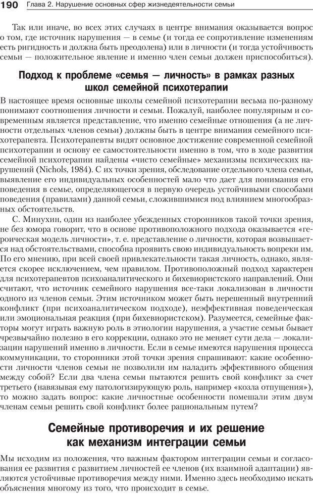 PDF. Психология и психотерапия семьи[4-е издание]. Юстицкис В. В. Страница 186. Читать онлайн