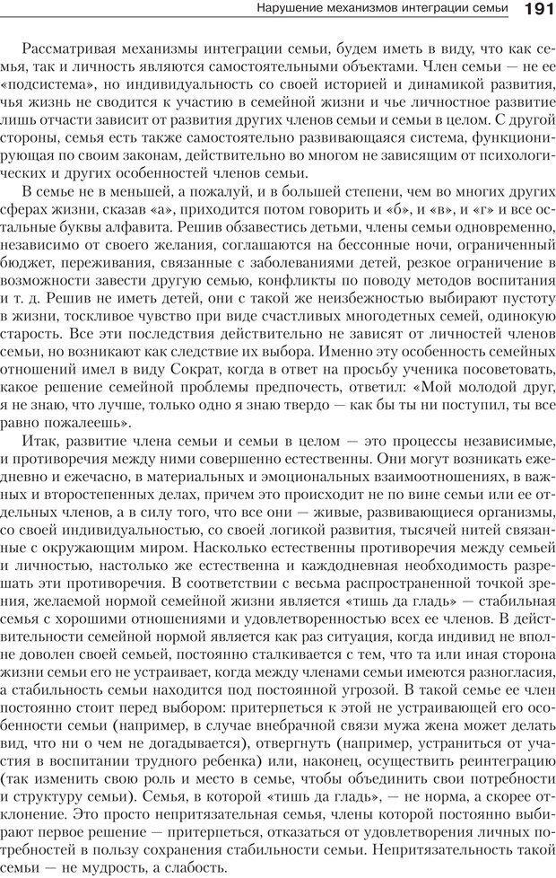 PDF. Психология и психотерапия семьи[4-е издание]. Юстицкис В. В. Страница 187. Читать онлайн