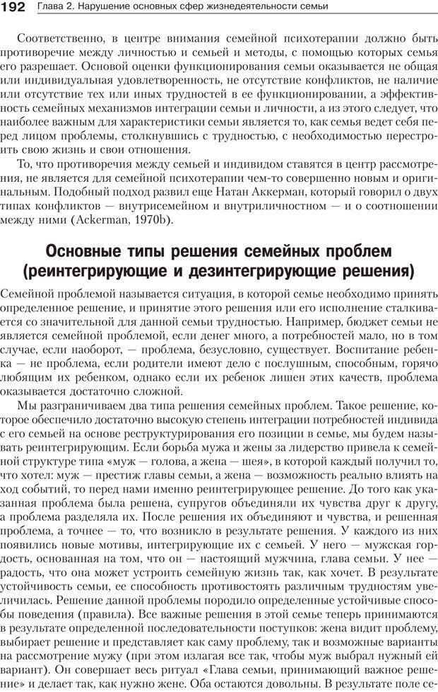 PDF. Психология и психотерапия семьи[4-е издание]. Юстицкис В. В. Страница 188. Читать онлайн