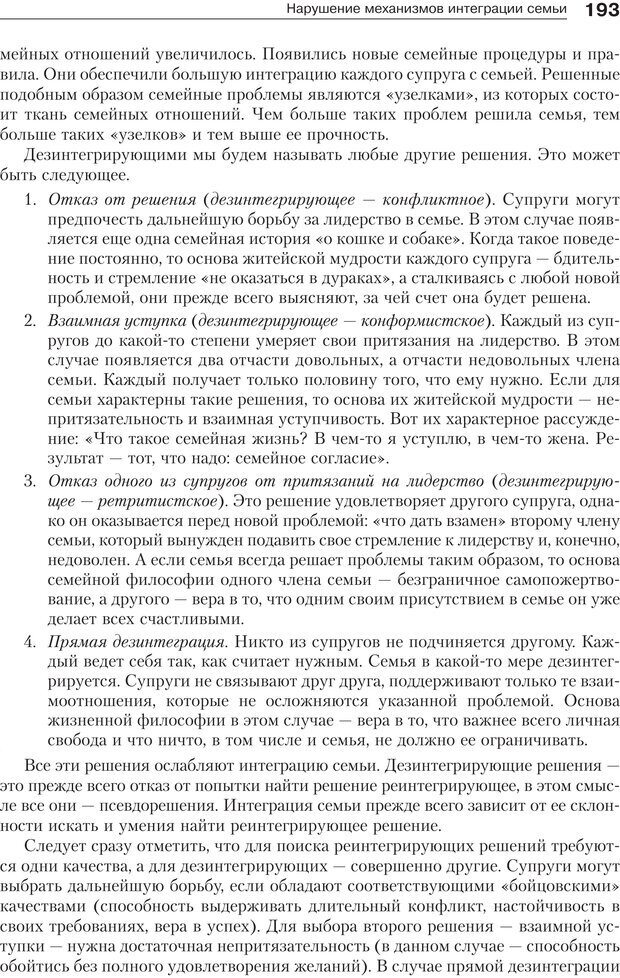 PDF. Психология и психотерапия семьи[4-е издание]. Юстицкис В. В. Страница 189. Читать онлайн