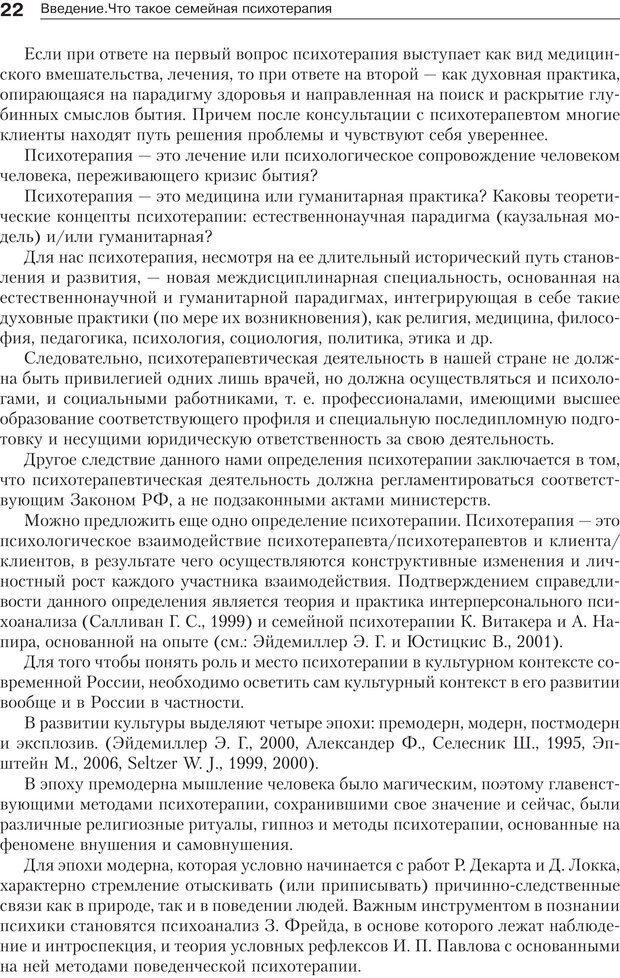 PDF. Психология и психотерапия семьи[4-е издание]. Юстицкис В. В. Страница 19. Читать онлайн