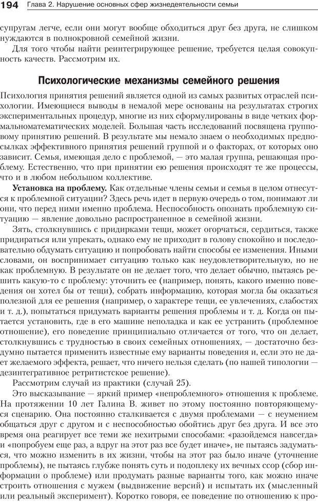 PDF. Психология и психотерапия семьи[4-е издание]. Юстицкис В. В. Страница 190. Читать онлайн