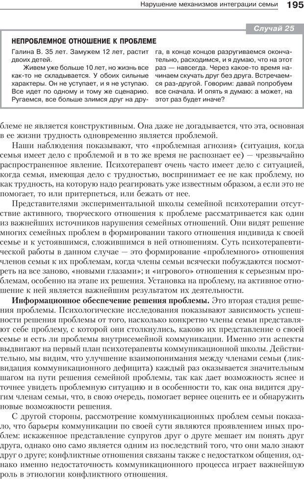 PDF. Психология и психотерапия семьи[4-е издание]. Юстицкис В. В. Страница 191. Читать онлайн