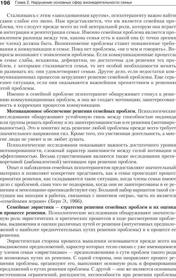 PDF. Психология и психотерапия семьи[4-е издание]. Юстицкис В. В. Страница 192. Читать онлайн