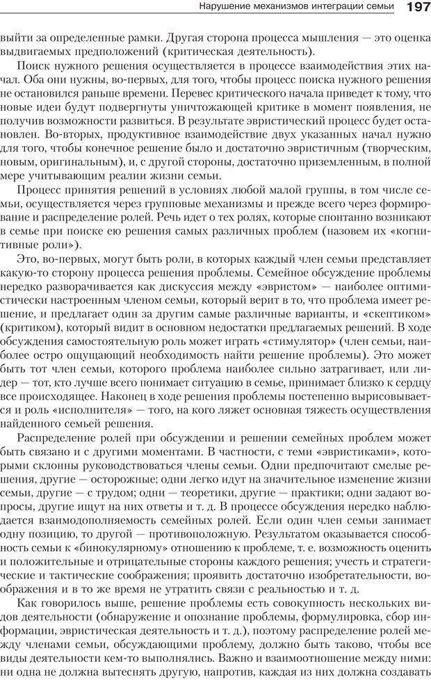 PDF. Психология и психотерапия семьи[4-е издание]. Юстицкис В. В. Страница 193. Читать онлайн