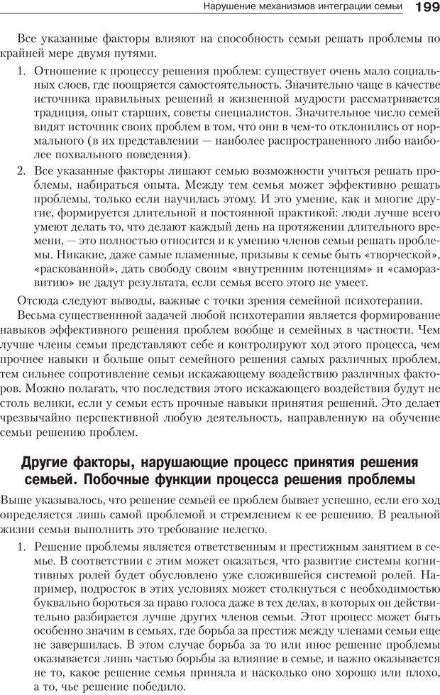 PDF. Психология и психотерапия семьи[4-е издание]. Юстицкис В. В. Страница 195. Читать онлайн