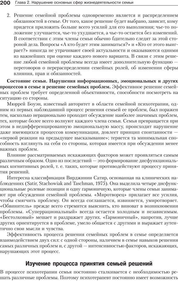 PDF. Психология и психотерапия семьи[4-е издание]. Юстицкис В. В. Страница 196. Читать онлайн