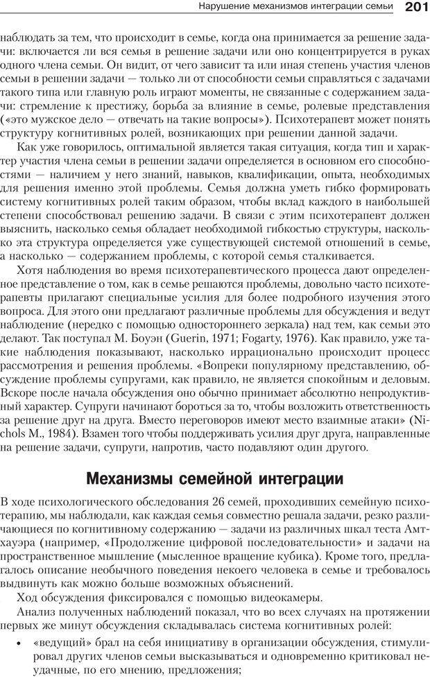 PDF. Психология и психотерапия семьи[4-е издание]. Юстицкис В. В. Страница 197. Читать онлайн
