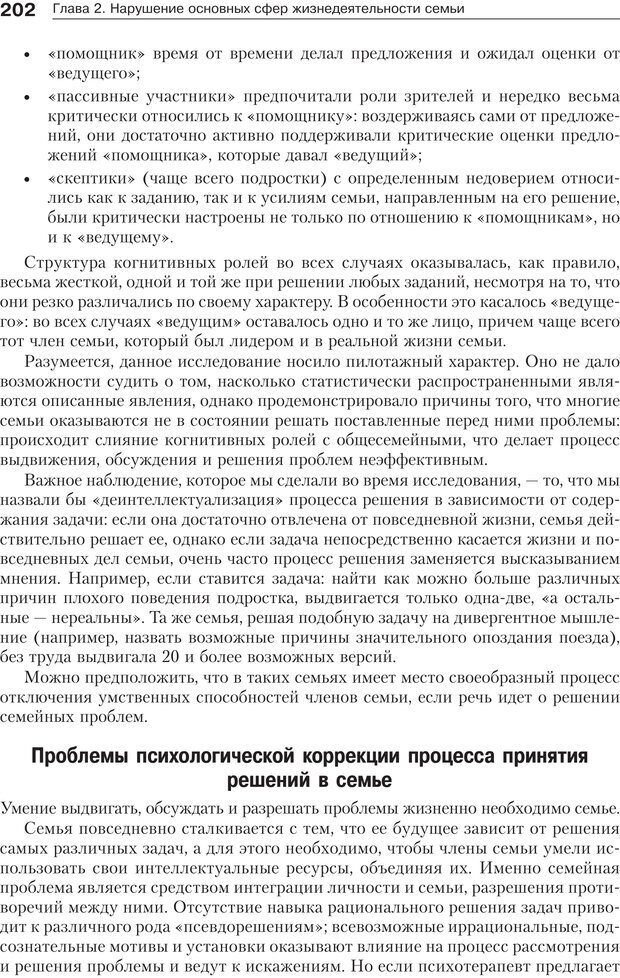 PDF. Психология и психотерапия семьи[4-е издание]. Юстицкис В. В. Страница 198. Читать онлайн
