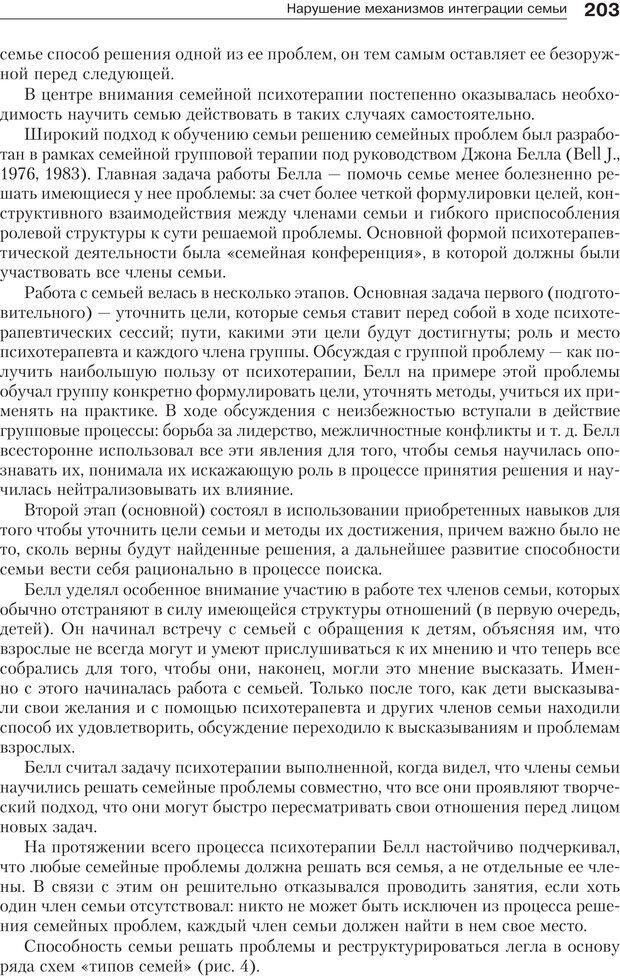 PDF. Психология и психотерапия семьи[4-е издание]. Юстицкис В. В. Страница 199. Читать онлайн