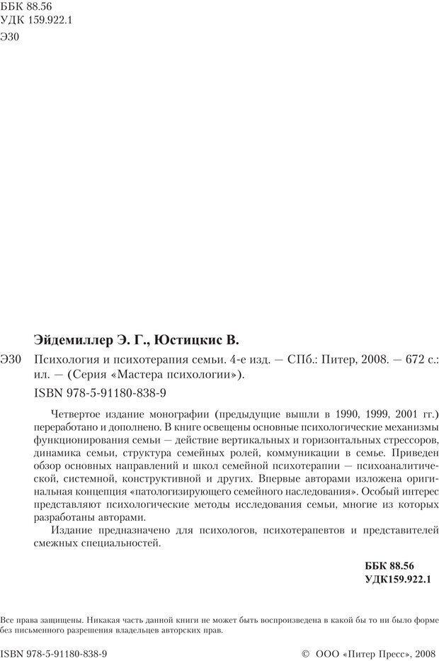 PDF. Психология и психотерапия семьи[4-е издание]. Юстицкис В. В. Страница 2. Читать онлайн