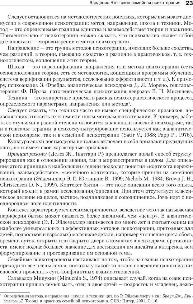 PDF. Психология и психотерапия семьи[4-е издание]. Юстицкис В. В. Страница 20. Читать онлайн