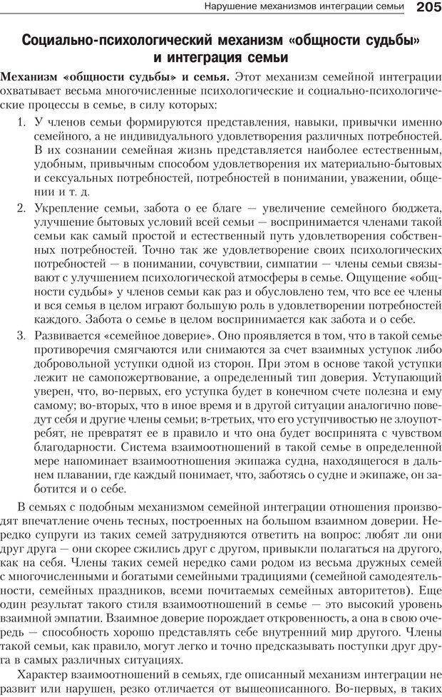 PDF. Психология и психотерапия семьи[4-е издание]. Юстицкис В. В. Страница 201. Читать онлайн