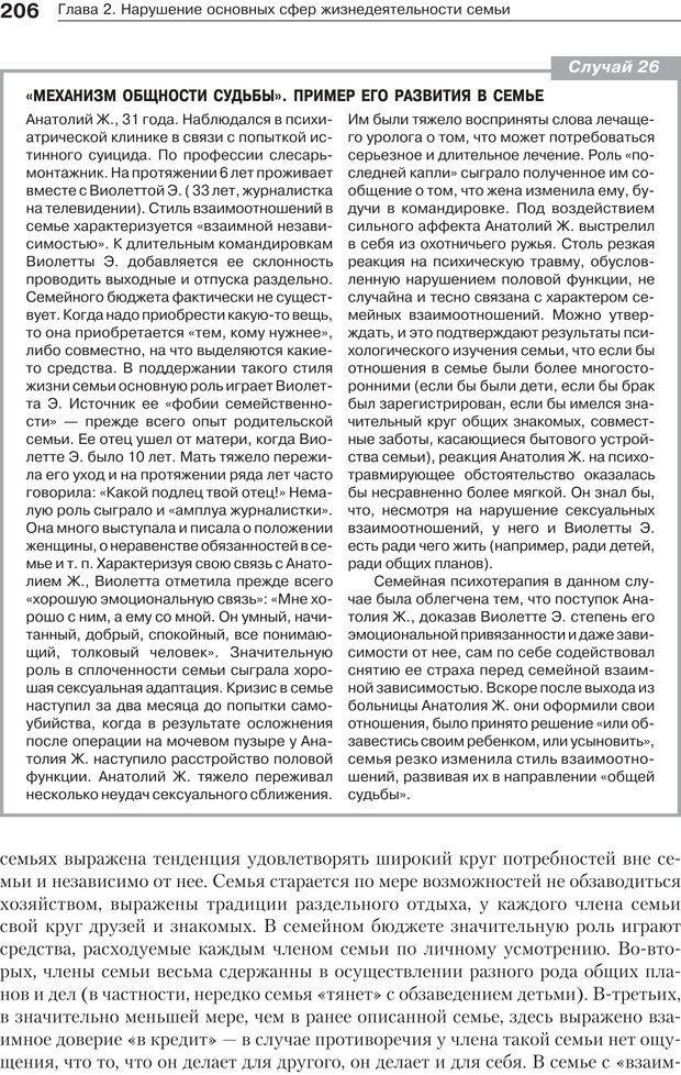 PDF. Психология и психотерапия семьи[4-е издание]. Юстицкис В. В. Страница 202. Читать онлайн