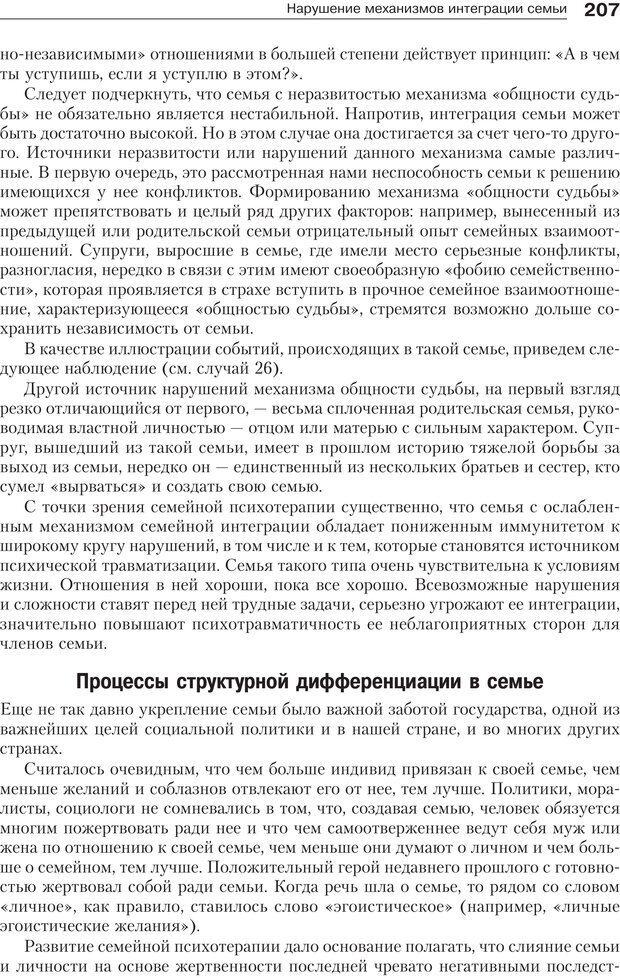 PDF. Психология и психотерапия семьи[4-е издание]. Юстицкис В. В. Страница 203. Читать онлайн