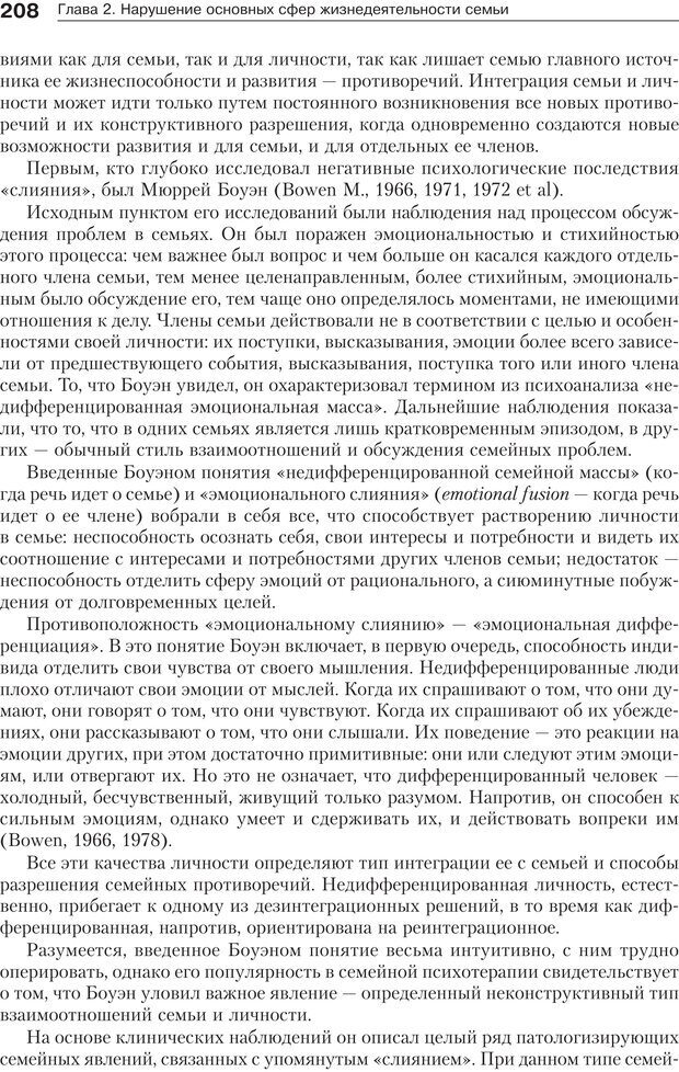 PDF. Психология и психотерапия семьи[4-е издание]. Юстицкис В. В. Страница 204. Читать онлайн