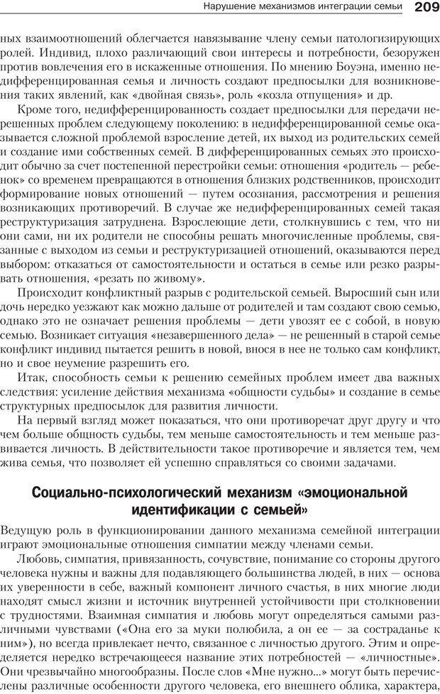 PDF. Психология и психотерапия семьи[4-е издание]. Юстицкис В. В. Страница 205. Читать онлайн