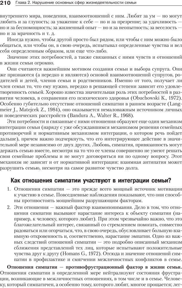 PDF. Психология и психотерапия семьи[4-е издание]. Юстицкис В. В. Страница 206. Читать онлайн