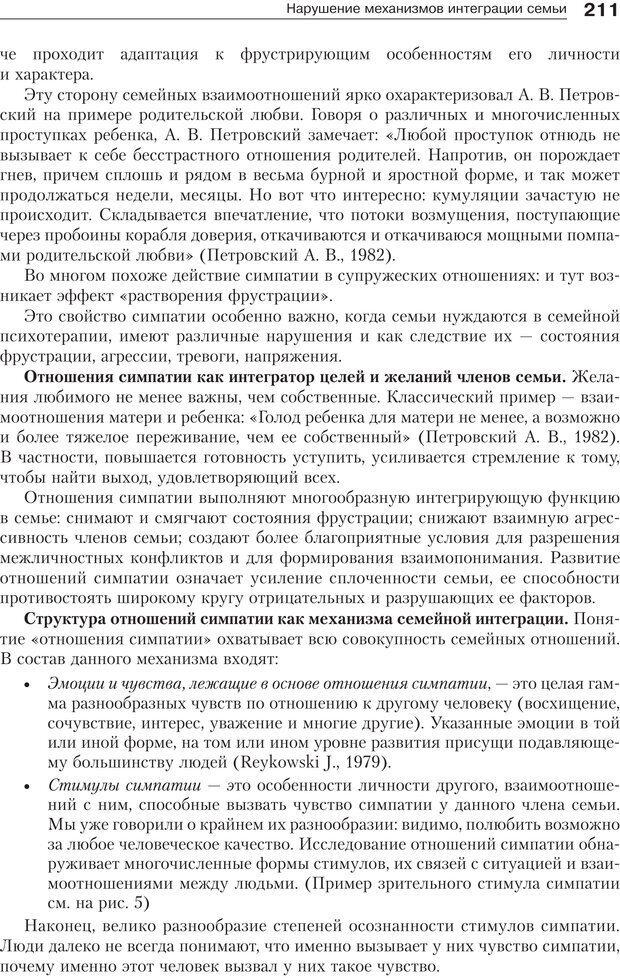 PDF. Психология и психотерапия семьи[4-е издание]. Юстицкис В. В. Страница 207. Читать онлайн