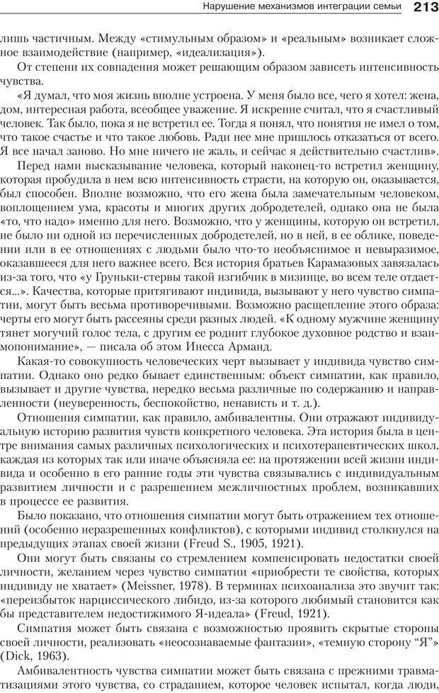PDF. Психология и психотерапия семьи[4-е издание]. Юстицкис В. В. Страница 209. Читать онлайн