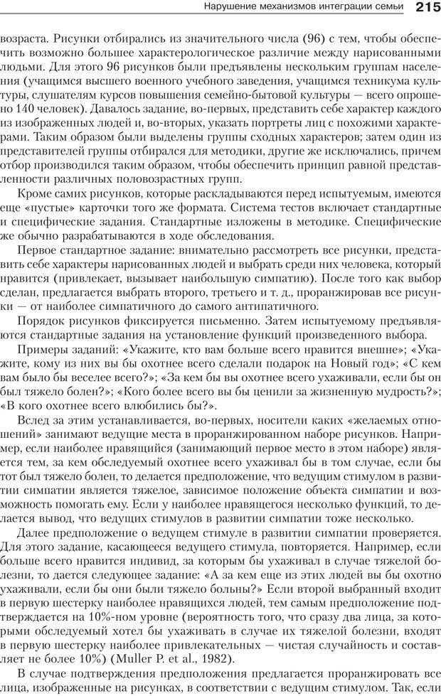 PDF. Психология и психотерапия семьи[4-е издание]. Юстицкис В. В. Страница 211. Читать онлайн